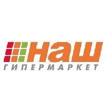 Гипермаркет НАШ - сеть продуктовых гипермаркетов